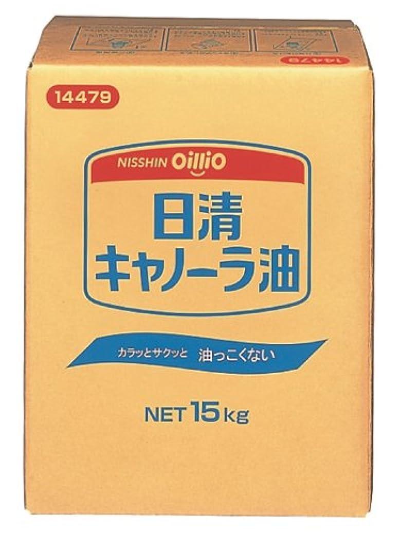 急降下浴フェザー日清オイリオ キャノーラ油 BIB 15kg