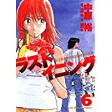 ラストイニング(6) (ビッグコミックス)