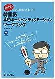 前田式! 韓国語  4色ボールペンディクテーション  ワークブック