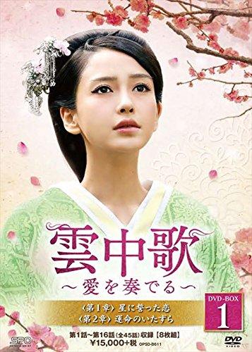 雲中歌~愛を奏でる~ DVD-BOX1