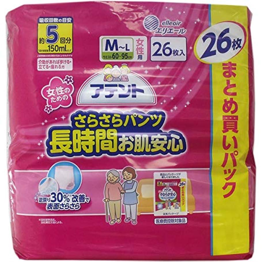 石油ライトニング愛アテント さらさらパンツ長時間お肌安心 女性用 M-Lサイズ 26枚入×5個セット
