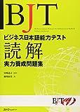 BJTビジネス日本語能力テスト 読解実力養成問題集