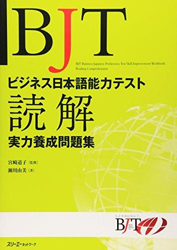 BJTビジネス日本語能力テスト 読解実力養成問題集の詳細を見る