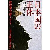 日本国の正体 政治家・官僚・メディア――本当の権力者は誰か (現代プレミアブック)