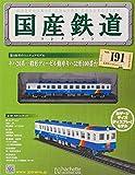 国産鉄道コレクション全国版(191) 2021年 6/9 号 [雑誌]