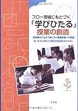 フロー理論にもとづく「学びひたる」授業の創造―充実感をともなう楽しさと最適発達への挑戦