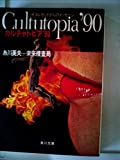 カルチャトピア′90―サマルカンドからのメッセージ (1982年) (角川文庫) 画像