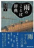 雨のことば辞典 (講談社学術文庫) 画像