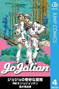 ジョジョの奇妙な冒険 第8部 モノクロ版 4巻 表紙画像