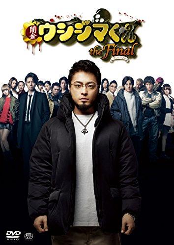 映画「闇金ウシジマくんザ・ファイナル」DVD通常版