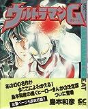 ウルトラマンG / 島本 和彦 のシリーズ情報を見る