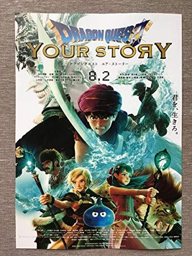 映画「DRAGON QUEST・YOUR STORY ドラゴンクエスト ユア・ストーリー」 有村架純 佐藤健 他(吹替) B5チラシ