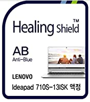 Healingshield スキンシール液晶保護フィルム Eye Protection Anti UV Blue Ray Film for Lenovo Laptop Ideapad 710S-13ISK