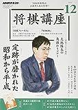 NHK将棋講座 2019年 12 月号 [雑誌] 画像