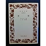 省察 (岩波文庫 青 613-2)