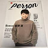 TVガイド person パーソン vol.40 星野源 高橋一生 山崎賢人