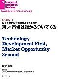 東レ:市場は後からついてくる(インタビュー) DIAMOND ハーバード・ビジネス・レビュー論文 画像