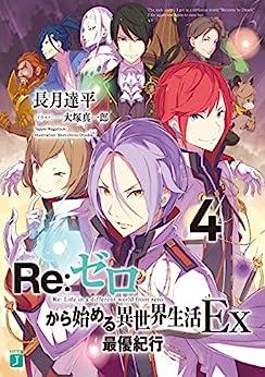 [長月達平]Re:ゼロから始める異世界生活 第01-21巻