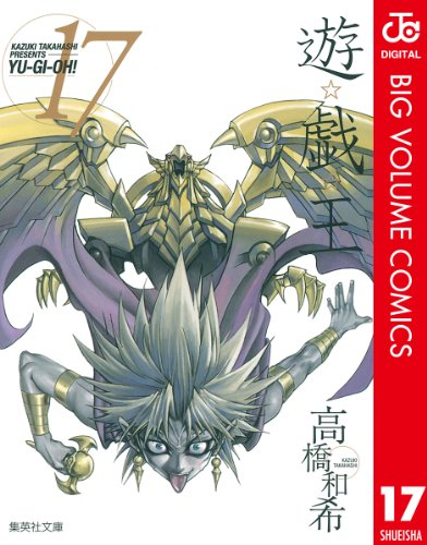 遊☆戯☆王 モノクロ版 17 (ジャンプコミックスDIGITAL)