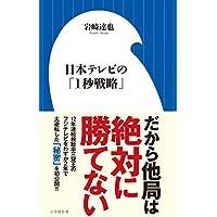 日本テレビの「1秒戦略」 (小学館新書)