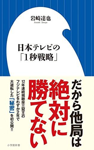 日本テレビの「1秒戦略」 (小学館新書)の詳細を見る