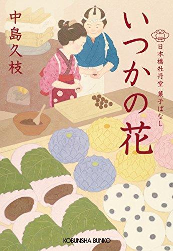 いつかの花~日本橋牡丹堂 菓子ばなし~ (光文社文庫)の詳細を見る