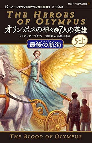 オリンポスの神々と7人の英雄 最後の航海 5-上 (静山社ペガサス文庫)