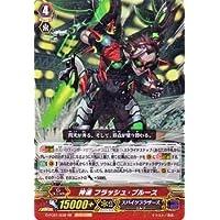 カードファイト!! ヴァンガード 神速 フラッシュ・ブルース(RR)/ファイターズコレクション2015(G-FC01)シングルカード