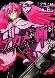 アカメが斬る! 2巻 (デジタル版ガンガンコミックスJOKER)