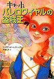 キャットとパレロワイヤルの盗賊王 (キャット・ロイヤルシリーズ)