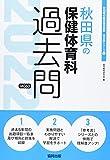 秋田県の保健体育科過去問 2022年度版 (秋田県の教員採用試験「過去問」シリーズ)