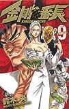 金剛番長 9 (少年サンデーコミックス)