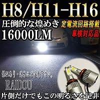 セルボ H18.11~ HG21S フォグランプ LED H8 H11 H16 6500k ホワイト 車検対応
