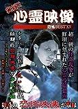 実録!!心霊映像恐怖BEST XIV[DVD]