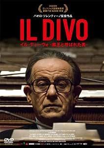 イル・ディーヴォ [DVD]
