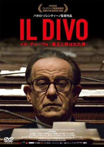 イル・ディーヴォ [DVD]の詳細を見る