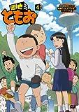 団地ともお (4) [DVD]