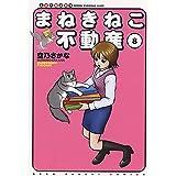 まねきねこ不動産 8 (8巻) (ねこぱんちコミックス)