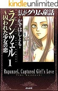 まんがグリム童話 ラプンツェル~囚われた少女の恋(分冊版) 【第1話】 たまと鈴の下駄