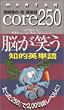 Mantan宮崎尊の<核>英単語core250 (Tateki books)