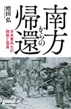 南方からの帰還:日本軍兵士の抑留と復員