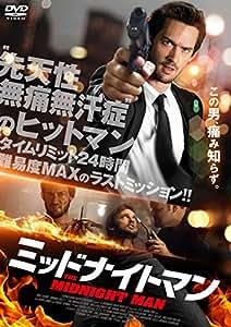 ミッドナイトマン [DVD]