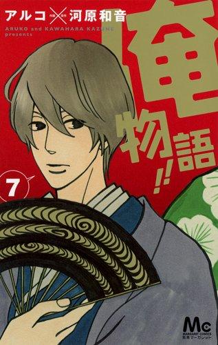 俺物語!! 7 (マーガレットコミックス)の詳細を見る