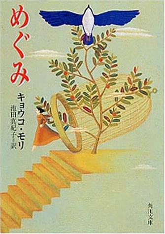 めぐみ (角川文庫)の詳細を見る