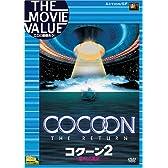 コクーン2/遙かなる地球 [DVD]