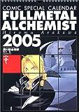 コミックスペシャルカレンダー2005「鋼の錬金術師」 ([カレンダー])