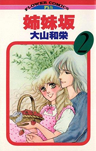 姉妹坂(2) (フラワーコミックス)
