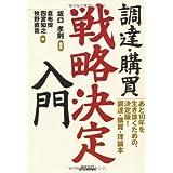 "調達・購買""戦略決定""入門 (B&Tブックス)"