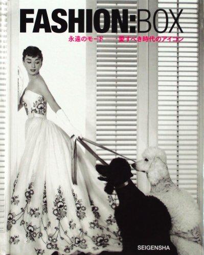 FASHION-BOX(ファッション・ボックス)  永遠のモード―愛すべき時代のアイコンの詳細を見る