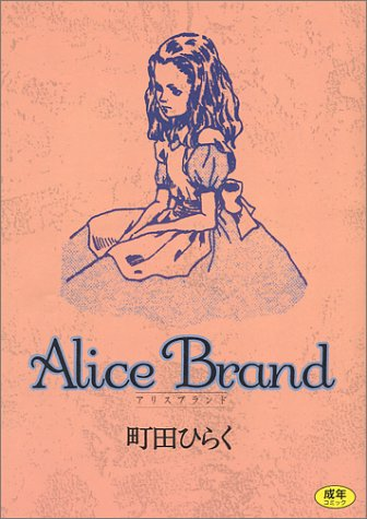 [町田ひらく] Alice brand